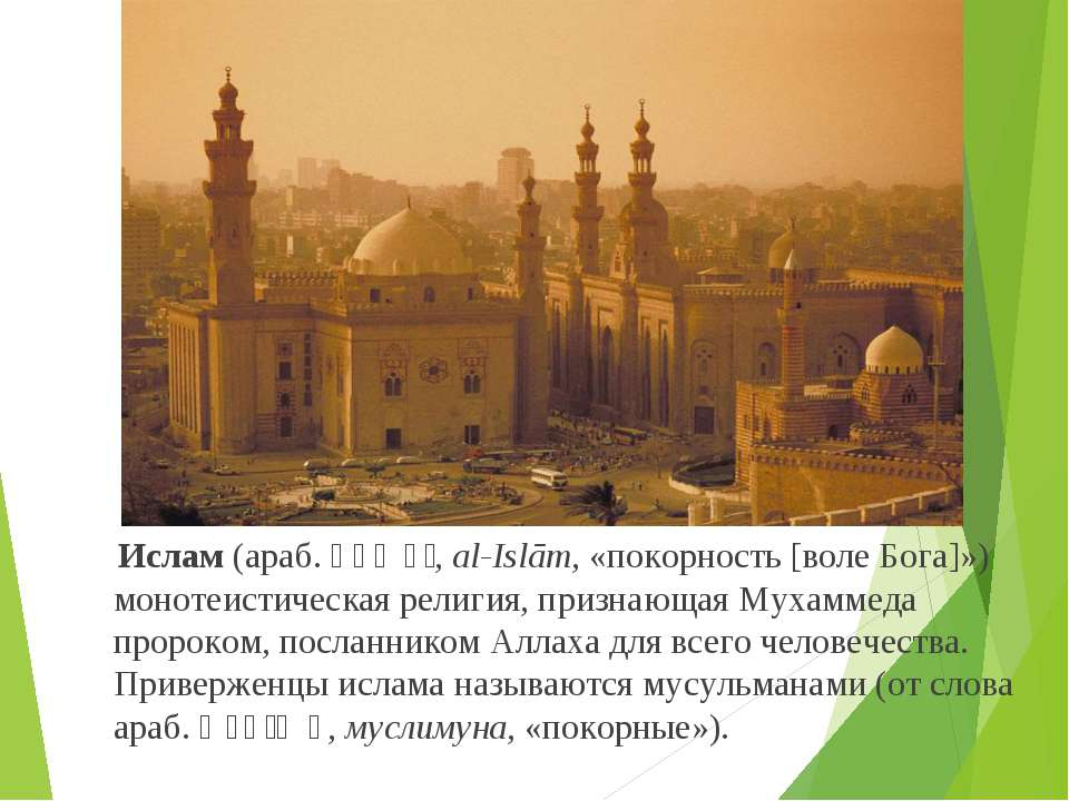 Ислам (араб. الإسلام , al-Islām, «покорность [воле Бога]») монотеистическая р...