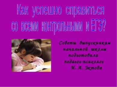 Советы выпускникам начальной школы подготовила педагог-психолог И. А. Эктова