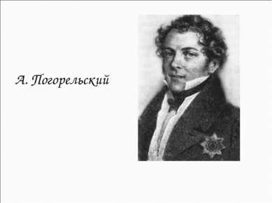 А. Погорельский