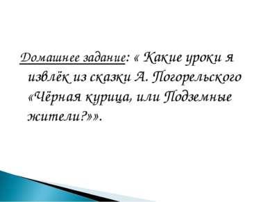 Домашнее задание: « Какие уроки я извлёк из сказки А. Погорельского «Чёрная к...