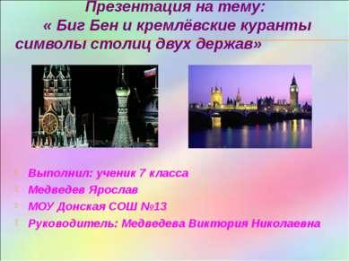 Презентация на тему: « Биг Бен и кремлёвские куранты символы столиц двух держ...
