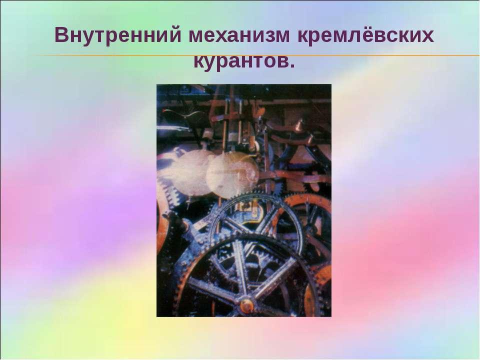 Внутренний механизм кремлёвских курантов.