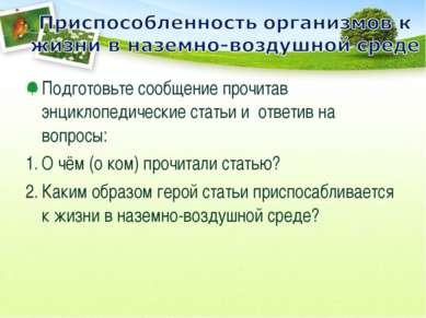 Подготовьте сообщение прочитав энциклопедические статьи и ответив на вопросы:...