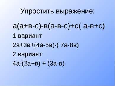 Упростить выражение: а(а+в-с)-в(а-в-с)+с( а-в+с) 1 вариант 2а+3в+(4а-5в)-( 7а...