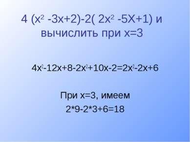 4 (х2 -3х+2)-2( 2х2 -5Х+1) и вычислить при х=3 4х2-12х+8-2х2+10х-2=2х2-2х+6 П...