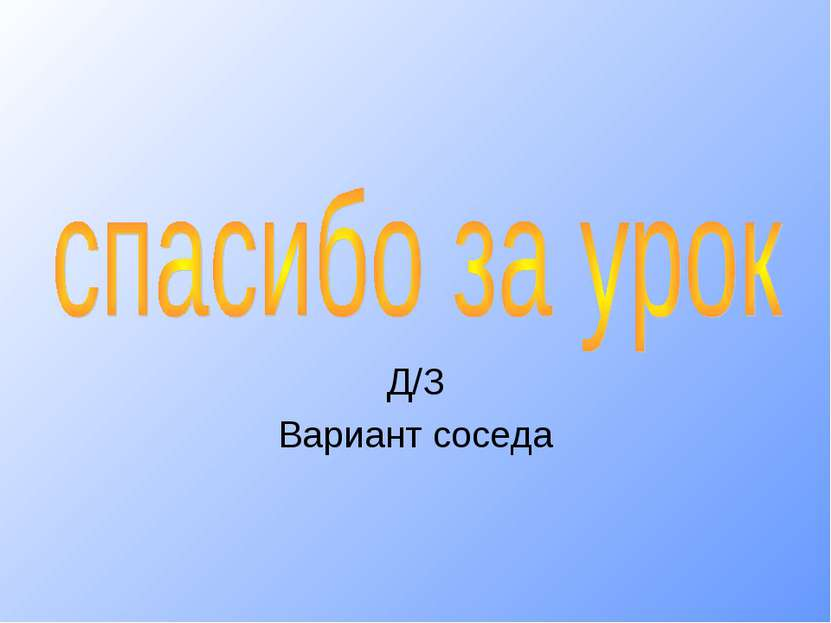 Д/З Вариант соседа