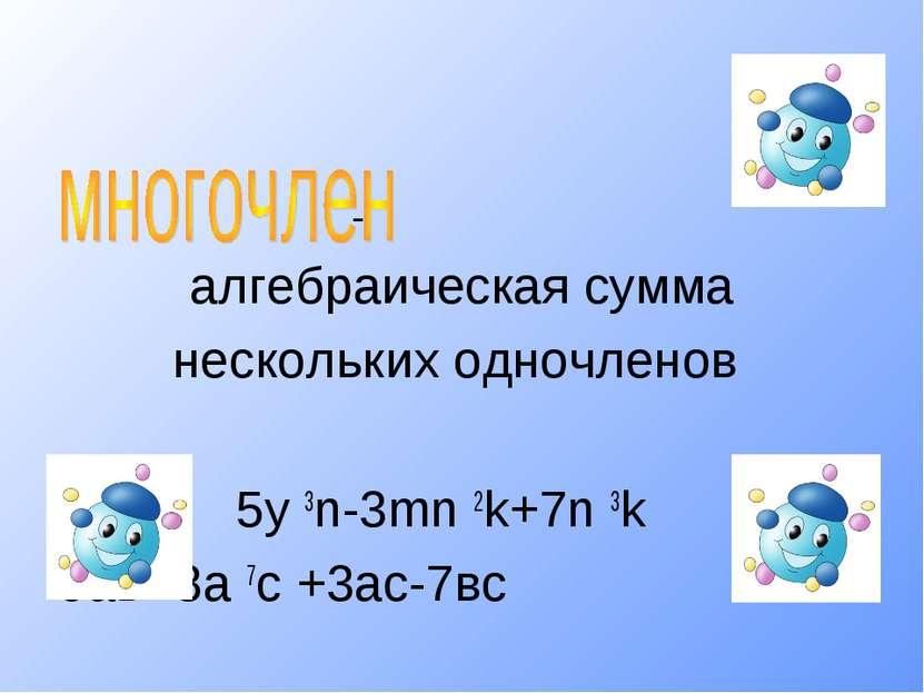 - алгебраическая сумма нескольких одночленов 5у 3n-3mn 2k+7n 3k 9ав- 8а 7с +3...
