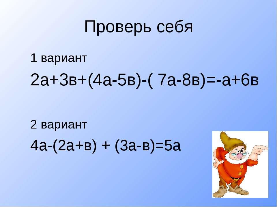 Проверь себя 1 вариант 2а+3в+(4а-5в)-( 7а-8в)=-а+6в 2 вариант 4а-(2а+в) + (3а...