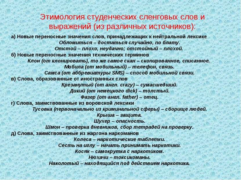 Этимология студенческих сленговых слов и выражений (из различных источников):...