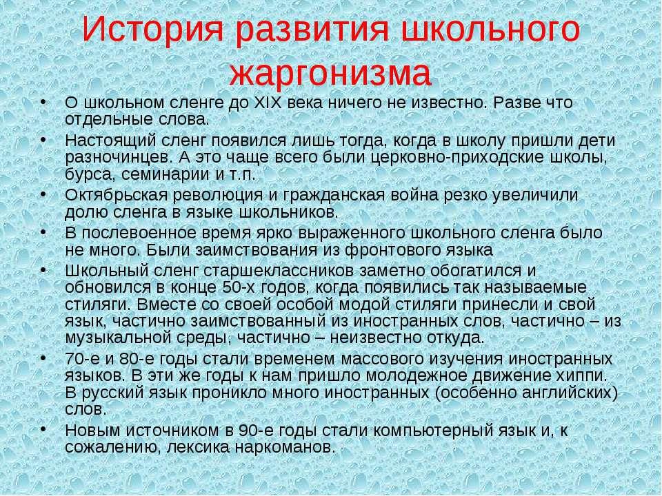 История развития школьного жаргонизма О школьном сленге до XIX века ничего не...