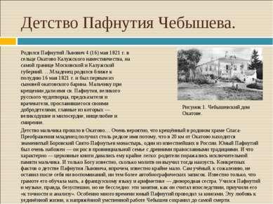 Детство Пафнутия Чебышева. Родился Пафнутий Львович 4 (16) мая 1821 г. в сель...