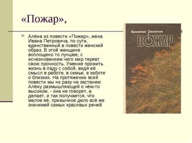 «Пожар», Алёна из повести «Пожар», жена Ивана Петровича, по сути, единственны...