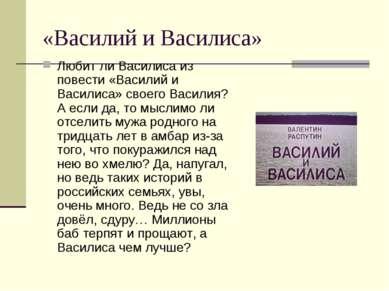 «Василий и Василиса» Любит ли Василиса из повести «Василий и Василиса» своего...