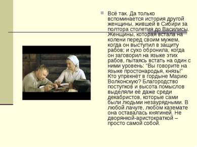 Всё так. Да только вспоминается история другой женщины, жившей в Сибири за по...