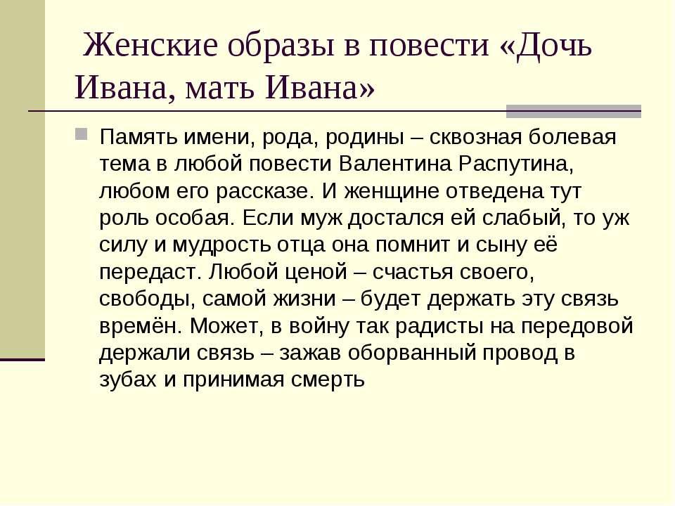 Женские образы в повести «Дочь Ивана, мать Ивана» Память имени, рода, родины ...