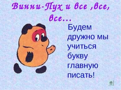 Винни-Пух и все ,все, все… Будем дружно мы учиться букву главную писать!