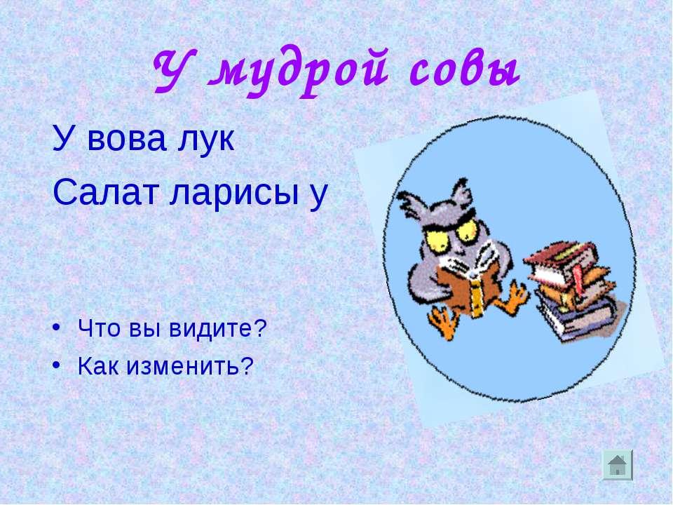 У мудрой совы У вова лук Салат ларисы у Что вы видите? Как изменить?