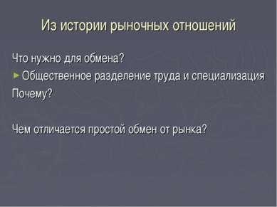 Из истории рыночных отношений Что нужно для обмена? Общественное разделение т...