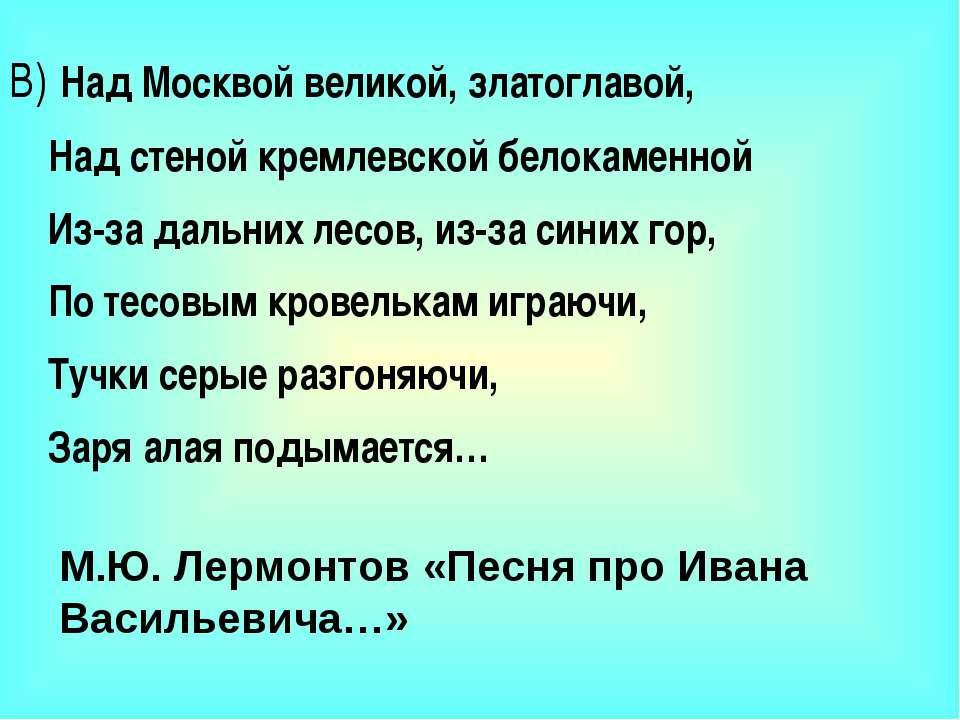 В) Над Москвой великой, златоглавой, Над стеной кремлевской белокаменной Из-з...