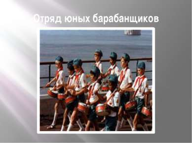 Отряд юных барабанщиков