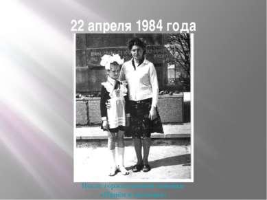 22 апреля 1984 года После торжественной линейки «Приём в пионеры»