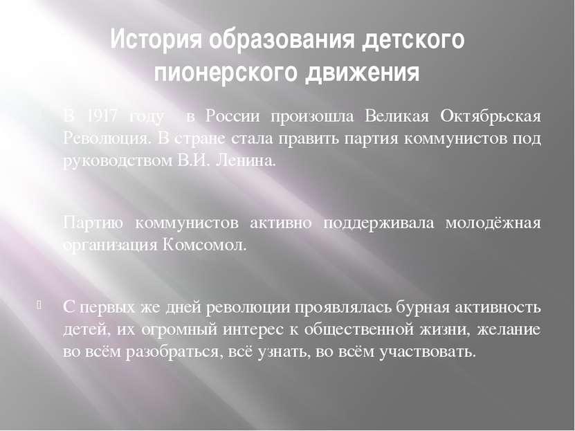История образования детского пионерского движения В 1917 году в России произо...