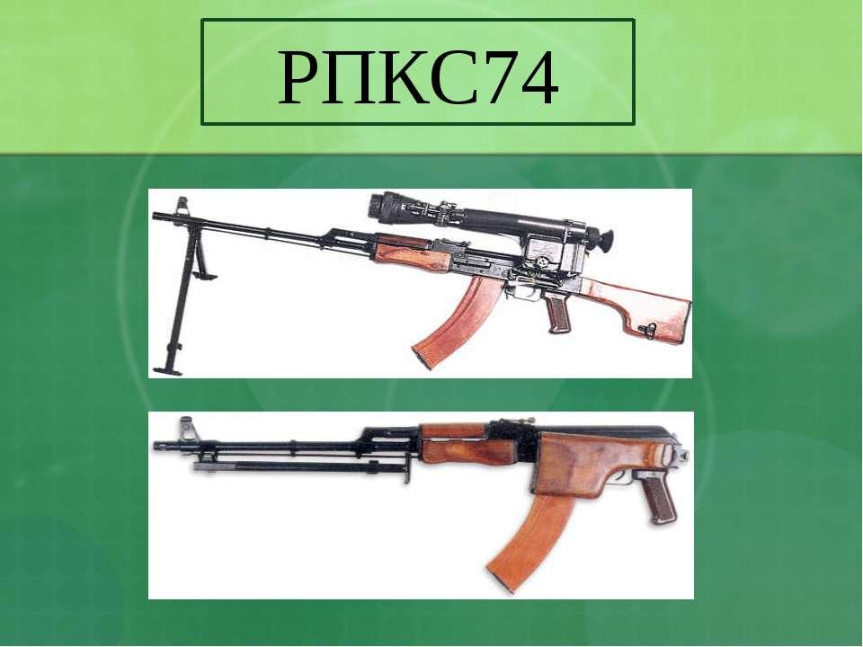 РПКС74