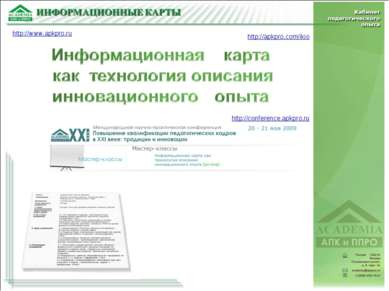 http://www.apkpro.ru http://apkpro.com/ikio http://conference.apkpro.ru
