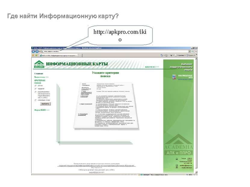 http://apkpro.com/ikio