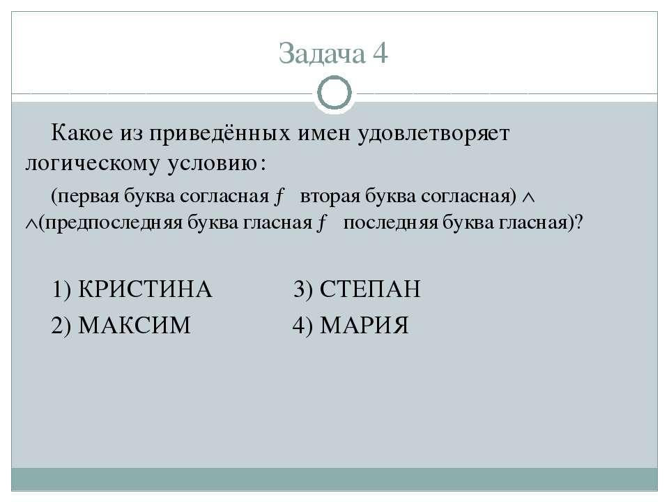 Задача 4 Какое из приведённых имен удовлетворяет логическому условию: (первая...