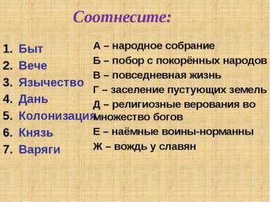 Соотнесите: Быт Вече Язычество Дань Колонизация Князь Варяги А – народное соб...