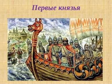 Первые князья