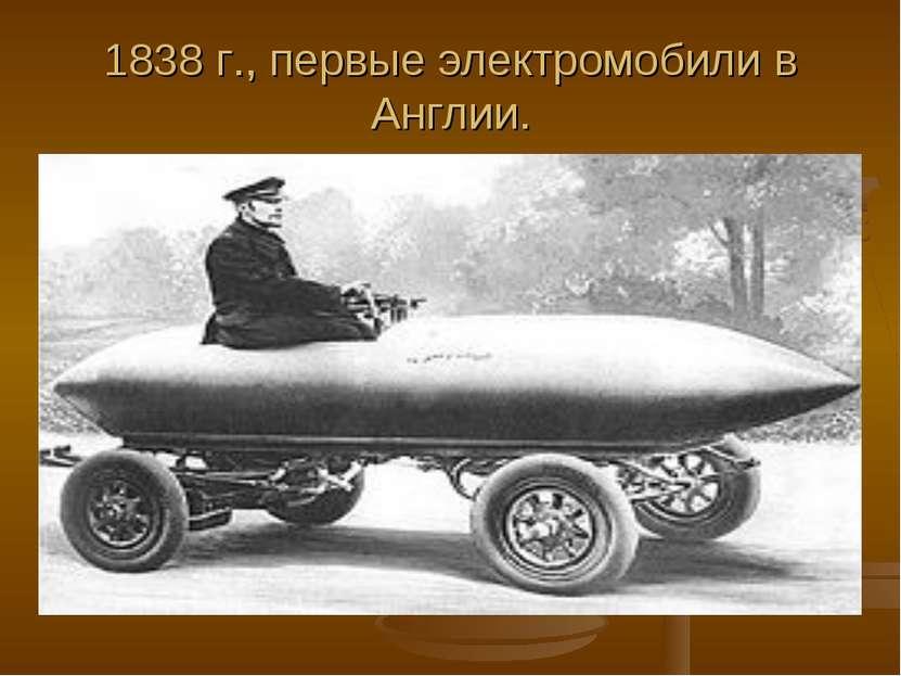 1838 г., первые электромобили в Англии.