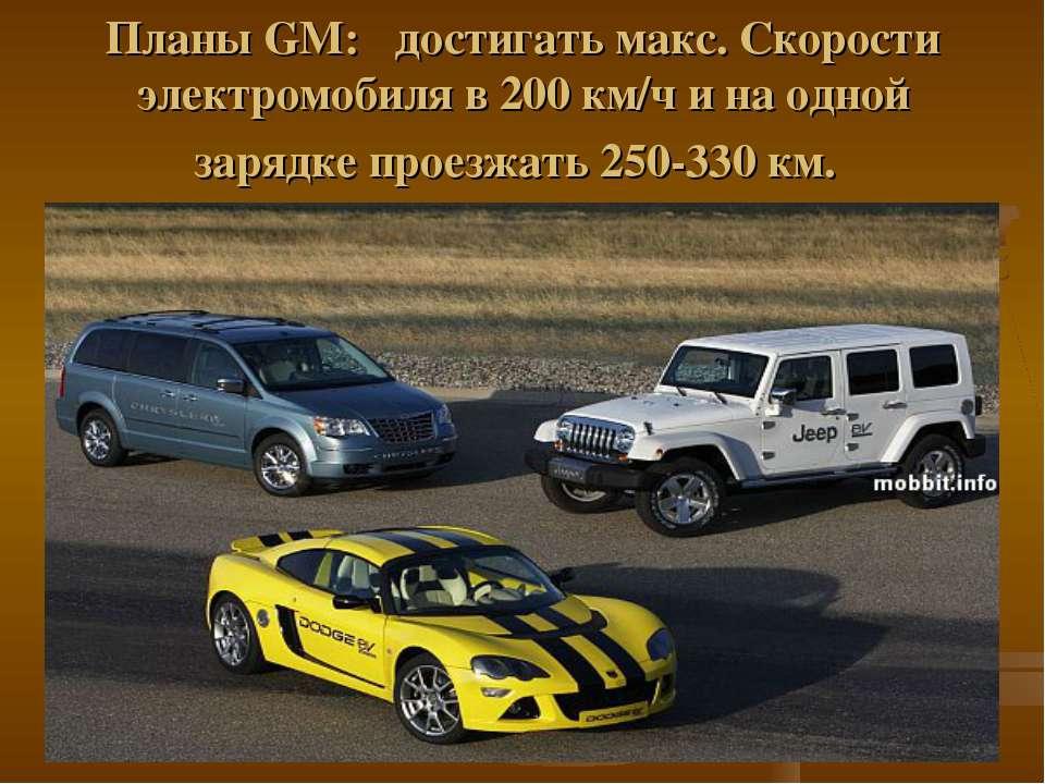 Планы GM: достигать макс. Скорости электромобиля в 200 км/ч и на одной зарядк...