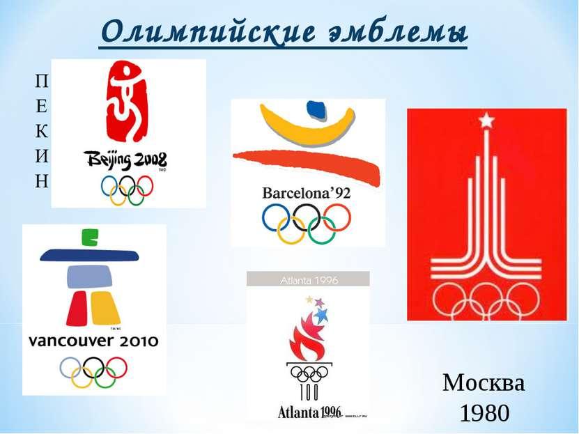 Олимпийские эмблемы Москва 1980