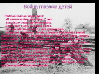 Родина Полина Гавриловна: «В начале войны мне было 7 лет. Это было очень труд...