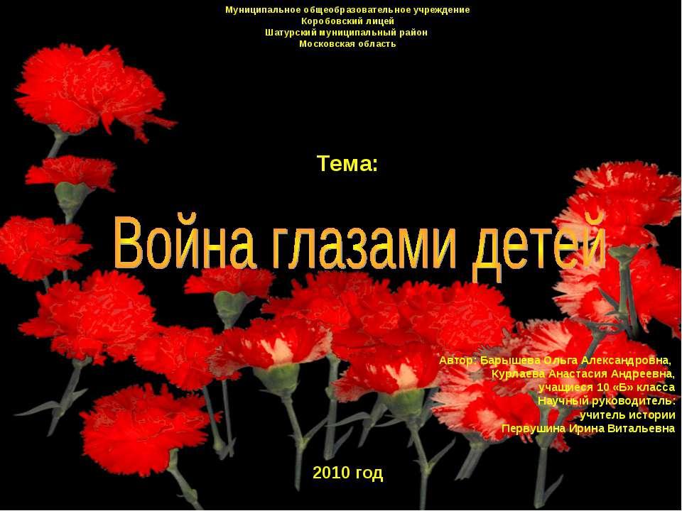 Муниципальное общеобразовательное учреждение Коробовский лицей Шатурский муни...