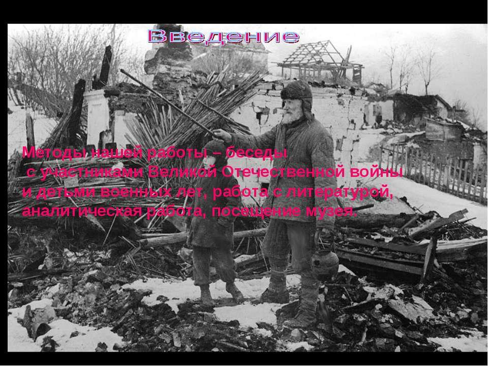 Методы нашей работы – беседы с участниками Великой Отечественной войны и деть...