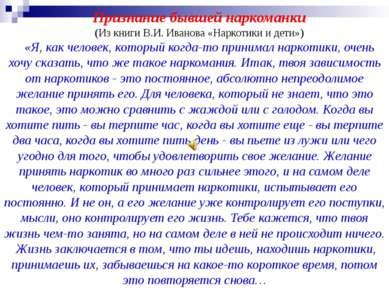 Признание бывшей наркоманки (Из книги В.И. Иванова «Наркотики и дети») «Я, ка...