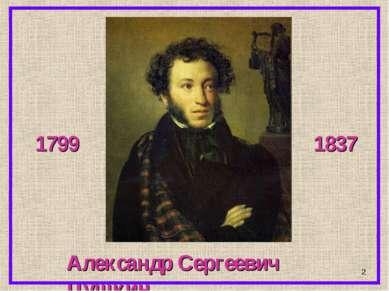 * Александр Сергеевич Пушкин 1799 1837