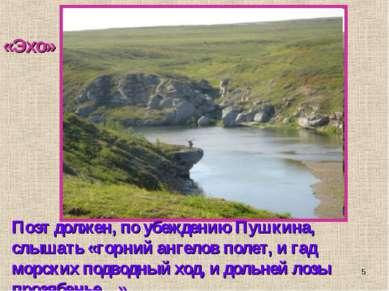 * «Эхо» Поэт должен, по убеждению Пушкина, слышать «горний ангелов полет, и г...