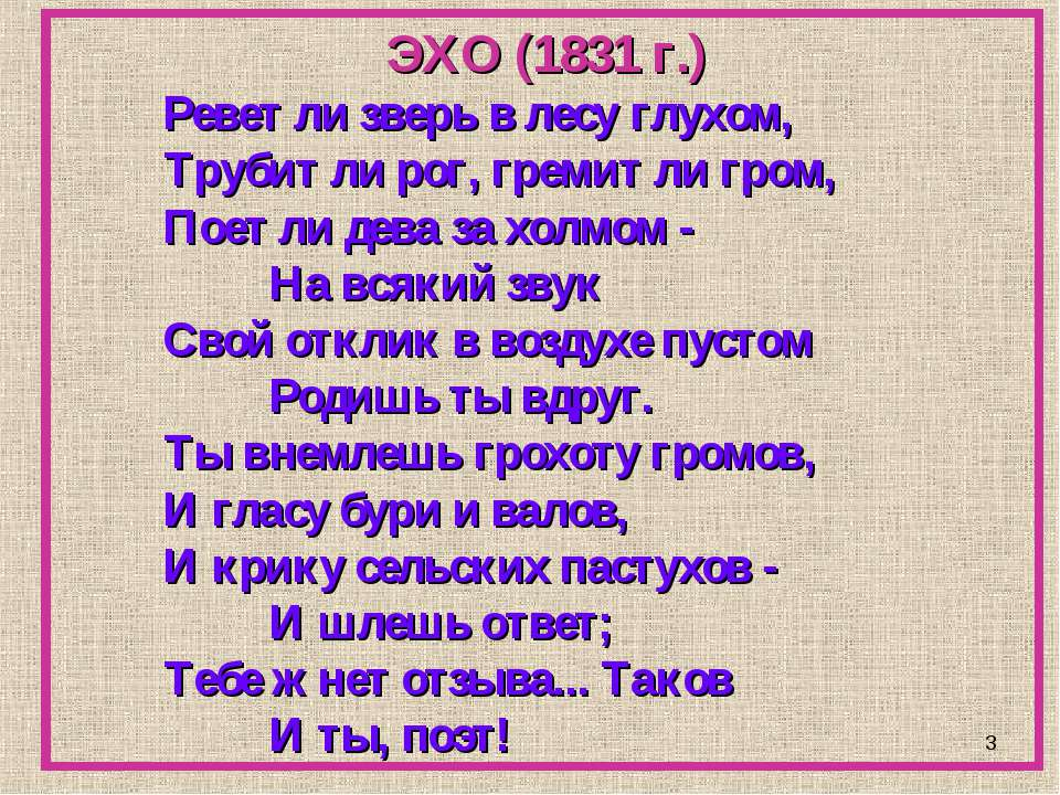 * ЭХО (1831 г.) Ревет ли зверь в лесу глухом, Трубит ли рог, гремит ли гром, ...