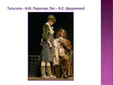Тильтиль - Н.Ю. Пирогова, Пес – В.С. Шкуринский