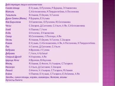 Действующие лица и исполнители: Синяя птица Е.Музыка, О.Пугачева, Р.Бурцева, ...