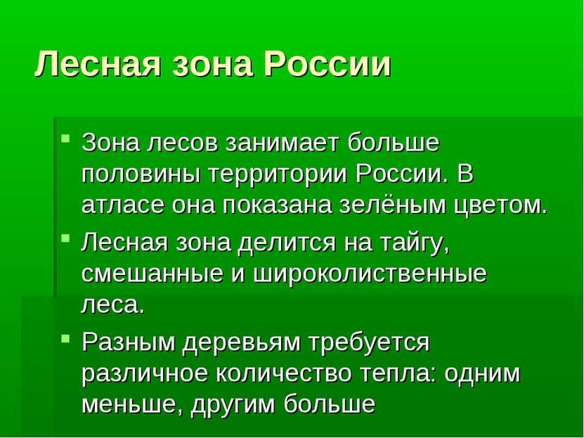 Лесная зона России Зона лесов занимает больше половины территории России. В а...