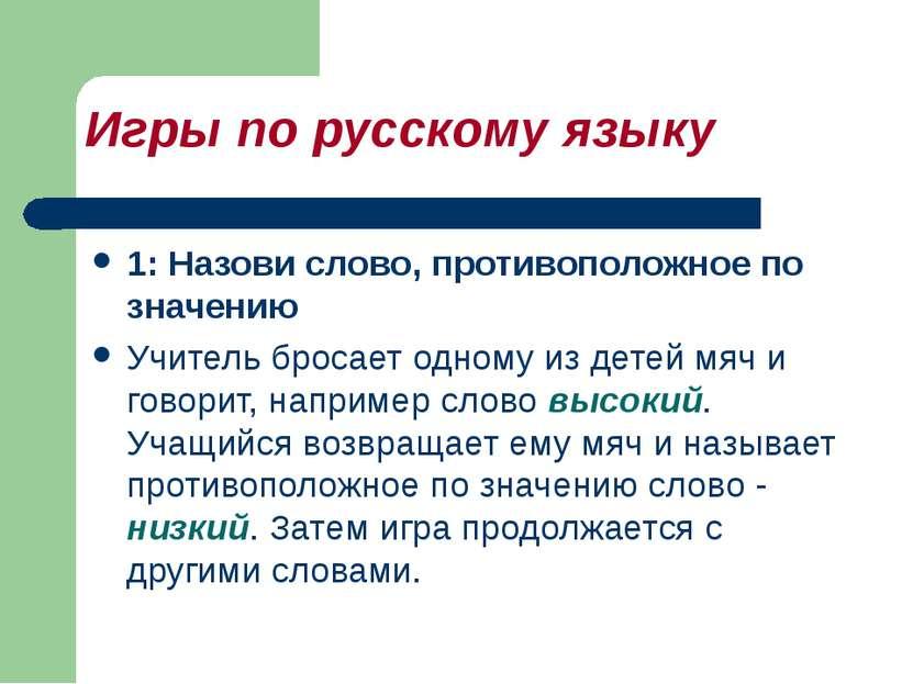 Игры по русскому языку 1: Назови слово, противоположное по значению Учитель б...