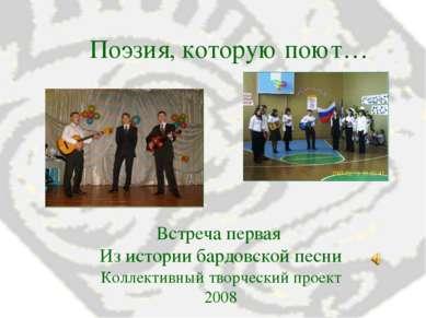 Поэзия, которую поют… Встреча первая Из истории бардовской песни Коллективный...