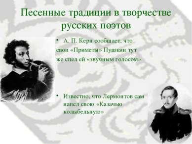 Песенные традиции в творчестве русских поэтов А. П. Керн сообщает, что свои «...