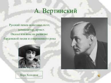 А. Вертинский Русский певец-шансонье, поэт, композитор, артист. Оказал влияни...