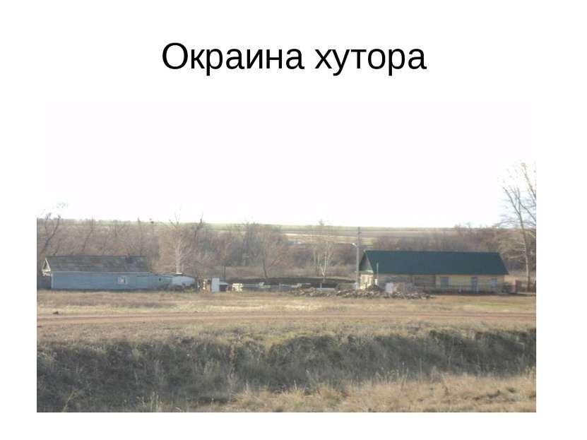 Окраина хутора